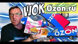 У Макса 1,49 тыс. подписчиков WOK с сайта Ozon.ru Лапша Вок! WOK как в ресторане, но дома! #Озон кормит! Все в округе мы благополучно съели с тобой,  пришлось заказывать едьбу БП на Ozon будем пробовать лапшу  НЕбыстрого