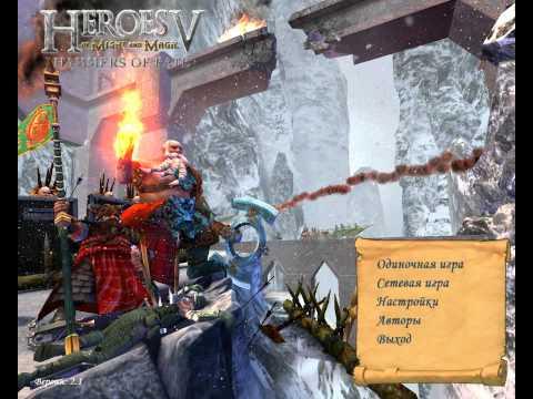 Моды для героев меча и магии 5 повелители орды скачать