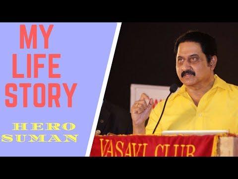 Life Story | Suman|TELUGU IMPACT Hyd Apr 2017
