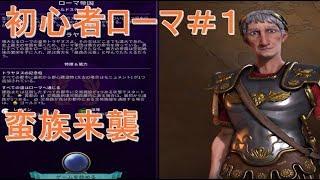Civilization6初心者のローマ帝国#1ゲーム実況