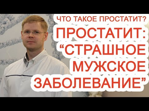 Прибор редан для лечения простатита