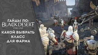 ГАЙД Black Desert (MMORPG) - Какой выбрать класс для Фарма