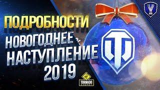 Куча ХАЛЯВЫ для Донатеров и Не Только / Новогоднее Наступление 2019