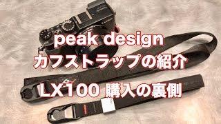 Peak Design カフストラップの紹介とLX100購入の裏側 #55 [4K]