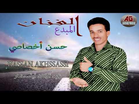 hasan akhsassi - zayd okan ayamhdar