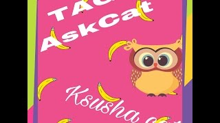 TAG:AskCat/Ксюша Cat