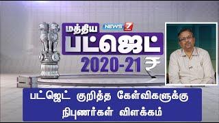 பட்ஜெட் குறித்த கேள்விகளுக்கு நிபுணர்கள்  விளக்கம் | சிறப்பு நேரலை|BUDGET 2020-21