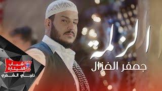 جعفر الغزال - الزلمة ( فيديو كليب حصريا )   2019 تحميل MP3