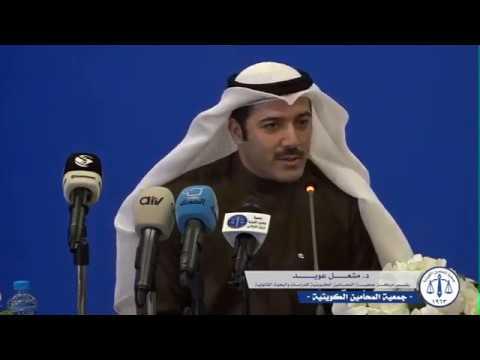 جمعية المحامين الكويتية - كلمة - د. مشعـــــــــل عويـــــــــــد