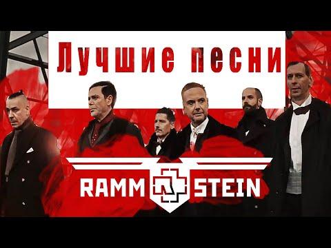 7 лучших песен Rammstein