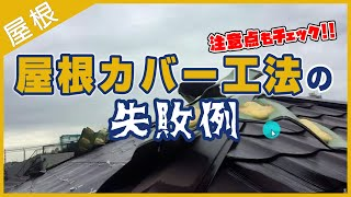 屋根カバー工法の失敗例