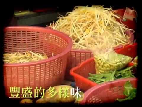 102年傳統市場節「遇見好市」短片徵件活動佳作作品在地傳統好好味(作者:吳力源)