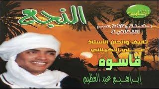 مازيكا إبراهيم عبد العظيم _ قاسوه ( فيديو ) تحميل MP3