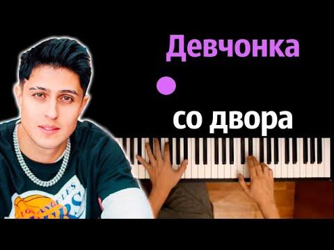 Хабиб - Девчонка со двора ● караоке | PIANO_KARAOKE ● ᴴᴰ + НОТЫ & MIDI