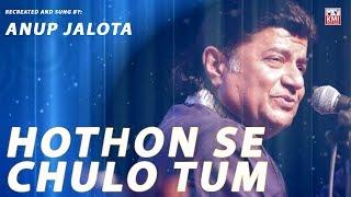 Hothon se chulo tum | Prem geet | Anup Jalota   - YouTube