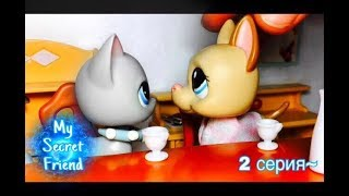 "LPS : ,,My Secret Friend"" 2 серия~"