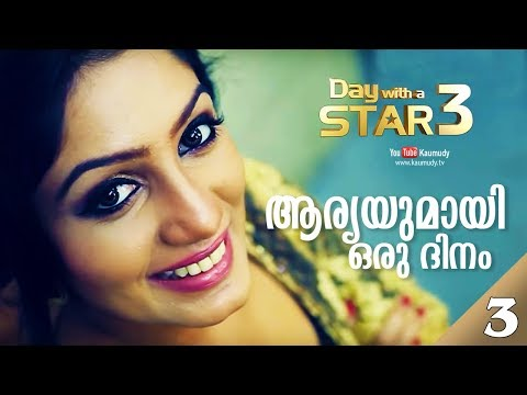 Badai Bungalow Fame Arya Rohit | Day with a Star | EP 11 | Part 03 | Kaumudy TV
