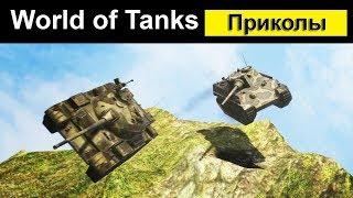 Приколы World of Tanks смешной Мир танков #27