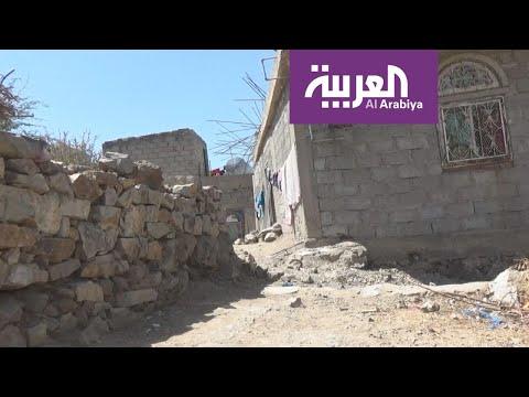 العرب اليوم - شاهد: الحوثيون استحلوا دماء اليمنيين ومساعدات العالم لهم