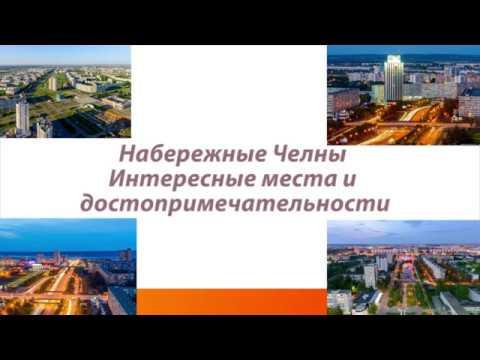 Набережные Челны - интересные места и достопримечательности, Республика Татарстан