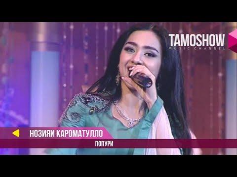 Нозияи Кароматулло - Попури (Клипхои Точики 2017)