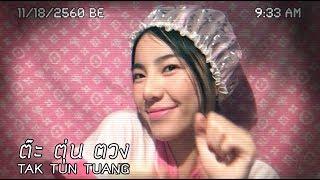 Download Video ต๊ะ ตุ่น ตวง (Tak-Tun-Tuang)  l ☾ Cover by WONDERFRAME☽ MP3 3GP MP4