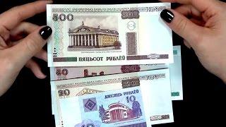Denomination of Belarus ruble in 2016. New money.