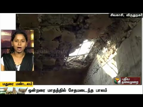 A-Compilation-of-Madurai-Zone-News-25-04-16-Puthiya-Thalaimurai-TV