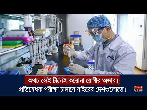 , title : 'অথচ চীনেই করোনা রোগীর অভাব!   প্রতিষেধক পরীক্ষা চালাবে বাইরের দেশগুলোতে!   CNBG   Covid 19 Vaccines'