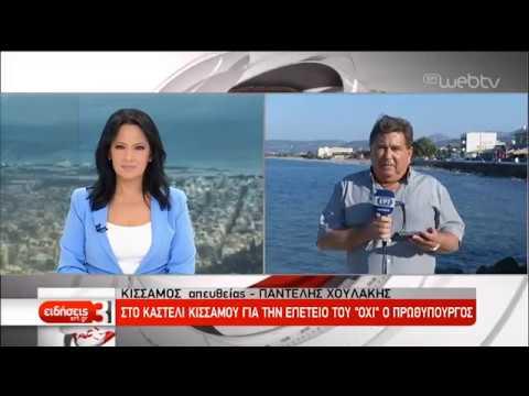 Μητσοτάκης: Η 28η Οκτωβρίου στέλνει το μήνυμα της ενότητας   28/10/2019   ΕΡΤ