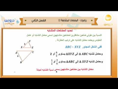 الاول الثانوي| الفصل الدراسي الثاني 1438 | رياضيات | المضلعات المتشابهة (1)