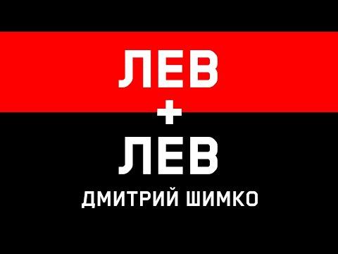 ЛЕВ+ЛЕВ - Совместимость - Астротиполог Дмитрий Шимко