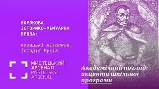 Барокова історико-мемуарна проза