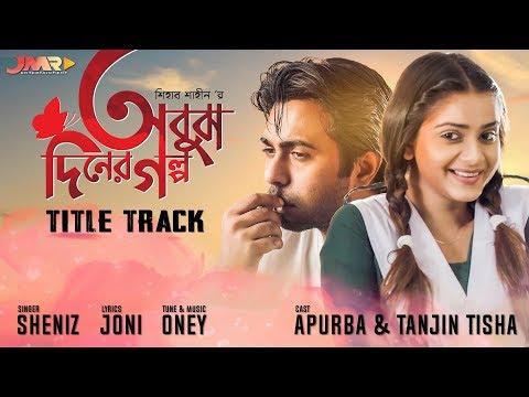 Obuj Diner Golpo || Title Track | Sheniz | Oney | Apurba | Tanjin Tisha | Bangla Natok Songs 2019