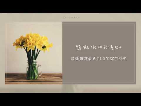 【韓繁中字】Jang Deok Cheol (장덕철) - The Beginning (시작됐나, 봄)