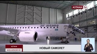 Новый  Embraer 190-E2 презентовала  Air Astana в международном аэропорту Нурсултан Назарбаев