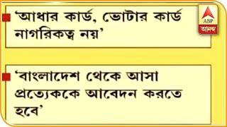 'বাংলাদেশ থেকে আসা প্রত্যেককে নাগরিকত্বের আবেদন করতে হবে', মন্তব্য দিলীপের   ABP Ananda