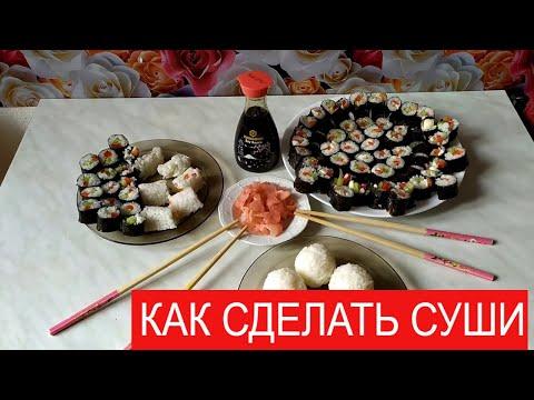 Как приготовить суши самому. Сколько стоят суши в Польше Делаем суши сами