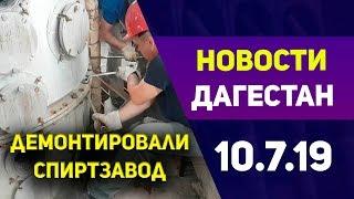 Новости Дагестана за 10.07.2019 год