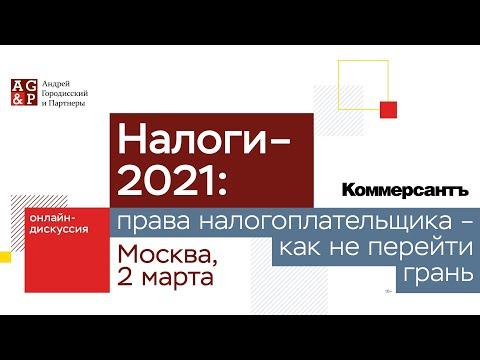 НАЛОГИ 2021: права налогоплательщика – как не перейти грань?