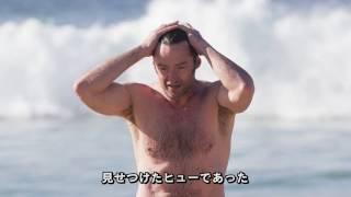 動画ヒュー・ジャックマン、年末年始休暇は地元のビーチで肉体美をお披露目