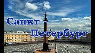 Города России Санкт -  Петербург Прогулка по городу