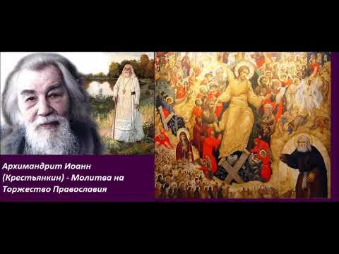 Архимандрит Иоанн (Крестьянкин).   Молитва на Торжество Православия