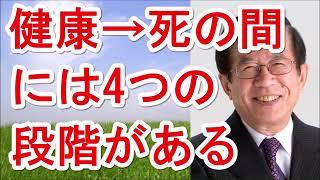 【武田邦彦】健康→死の間には4つの段階がある。【武田教授 youtube】