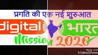 DIGITAL BHARAT MISSION 2020
