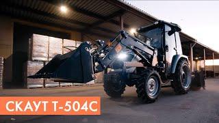 Обзор трактора СКАУТ Т-504С