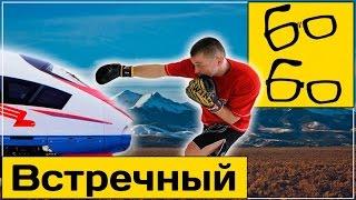 Встречные удары руками с Русланом Акумовым (удары навстречу в боксе и ММА)