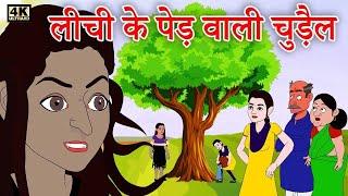 चुड़ैल की हमशक्ल Hindi Kahaniya  Moral stories for kids  Hindi  Dadimaa Ki Kahaniya