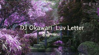 DJ Okawari - Luv Letter 중급 ver.