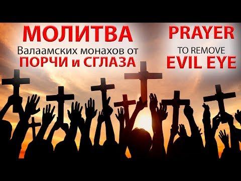 Молитва от порчи и сглаза | Prayer to remove evil eye | В 4K UHD 2160p - каждый звук будет услышан!